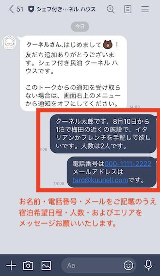 Line登録後の予約メッセージ